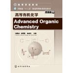 【正版全新直发】Advanced Organic Chemistry-高等有机化学(双语版) 谢普会,徐翠莲,鲍峰玉
