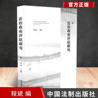 法治政府评估研究 中国法制出版社