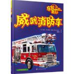 【新书店正版】威武消防车巴菲・西尔弗曼(Buffy Silverman)化学工业出版社9787122271570