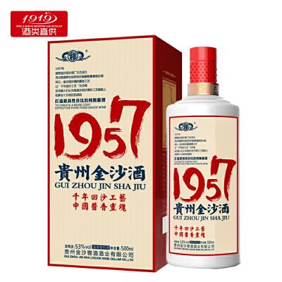【1919酒类直供】53度贵州金沙酒1957 500ml贵州金沙酱酒 纯粮食原浆酒