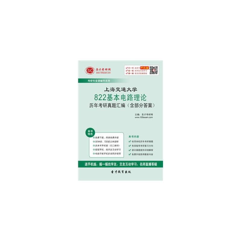 2018年上海交通大学822基本电路理论历年考研真题汇编(含部分答案)
