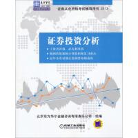 东方华尔金钥匙系列证券从业资格考试辅导用书:2013证券投资分析 9787111403333