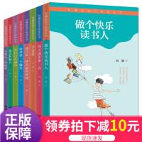 正版 刘墉给孩子的成长书 全套8册 做个快乐读书人 成长是一种美丽的疼痛 中小学生校园励志课外书籍8-10-12-15