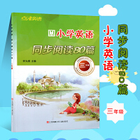 点津英语 小学英语同步阅读80篇 三年级新版