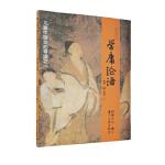 【正版现货】学庸论语(注音版)――儿童中国文化导读之一 绍南文化 9787561516737 厦门大学出版社