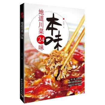 【正版直发】本味 地道川菜24味 火花石 9787518419623 中国轻工业出版社