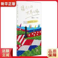 镜片上的世界之旅 姜 鹭著 王一竹绘 北京联合出版有限公司 9787559608345 新华正版 全国85%城市次日达
