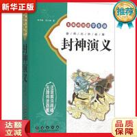 无障碍阅读学生版 古典文学名著 封神演义 许仲琳 李云翔