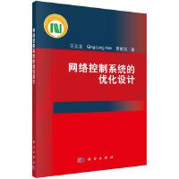 网络控制系统的优化设计