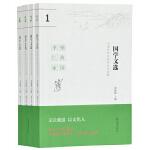 国学文选 ―― 中国传统价值观当代诠释  (全四册)