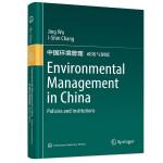 中国环境管理:政策与制度=Environmental Management in China:Policies and Institutions:英文