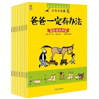 父与子全集10册彩色双语伴读版 世界经典漫画系列