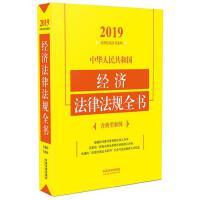 中华人民共和国经济法律法规全书(含典型案例)(2019年版)