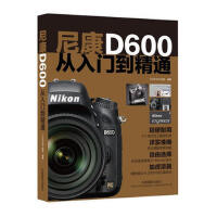 尼康D600从入门到精通 FASHION 视觉著 中国摄影出版社 9787802369382