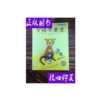 [二手旧书9成新]方格子老虎:海豚绘本花园 /安德雷·乌萨切夫、? 正版旧书,放心下单,如需书籍更多信息可咨询在线客服。