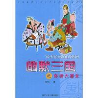【新书店正品包邮】幽默三国之轮椅大塞车――中国幽默儿童文学创作 周锐系列 周锐 浙江少年儿童出版社 978753423