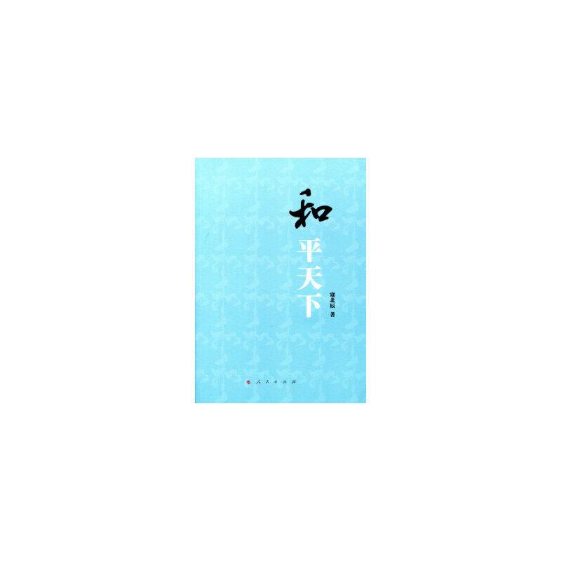 和平天下寇北辰人民出版社9787010179544 新书店购书无忧有保障!