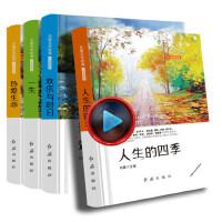外国文学经典人生感悟篇全4册 人生的枷锁 初高中生课外阅读书籍 七八九年级故事书 13-15-16岁读物青少年励志故事
