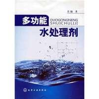 [新华品质 正版保障]多功能水处理剂肖锦化学工业出版社9787122025111
