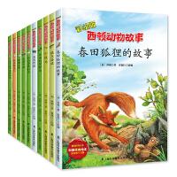 西顿动物故事(1-10册)