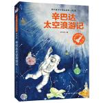 辛巴达太空浪游记(银火箭少年科幻系列・第2辑)