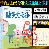 励步爱英语飞跃篇上册下册全两本5-6岁幼儿园大班适用学龄前儿童学前英语学习拼读会话单词绘本幼儿阅读启蒙书摩比爱英语升级版