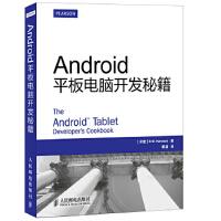 Android平板电脑开发秘籍 [印度]B.M. Harwani 著,戴旭 译 9787115349064 人民邮电出版