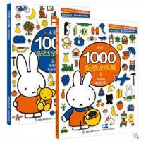 米菲1000个贴纸全收藏全套2册 米菲的美丽世界+多彩生活 2-3-6岁幼儿童动手动脑贴贴画贴纸书籍 宝宝亲子读物益智