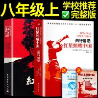 红星照耀中国+红岩 教育部八年级(上)语文教材指定必读书目 共2册