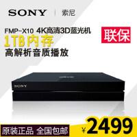 包邮支持礼品卡 Sony/索尼 FMP-X10 4K 媒体播放器 3d 蓝光 1T容量 高清 UHD 网络 硬盘 播放