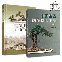 2本 中国盆景制作技术手册 韦金笙+树石盆景制作与赏析 树木山水盆栽制作教程 知识百科大全 养护管理技术 造型技法 家