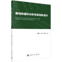 斯特林循环分析与发动机设计 倪明江 肖刚 岑可法 著 科学出版社已售价为准,介意者勿购。