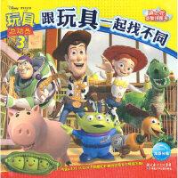 【二手正版9成新】迪士尼益智拼图书:跟玩具一起找不同,本社,湖北少儿出版社,9787535356628
