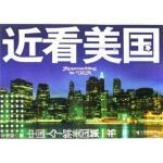 【正版二手书旧书9成新左右】近看美国:中国人了解美国书9787802114562