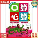 口算心算一日一练20以内的进位、退位加减法 佗晓丹 等 北京少年儿童出版社 9787530139820 新华正版 全国