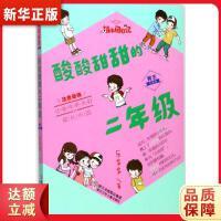 胡小闹日记注音读物:酸酸甜甜的二年级 男生专属版 浙江少年儿童出版社 9787559703477