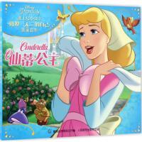 迪士尼小公主做独一无二的自己图画故事 仙蒂公主 童趣出版有限公司 编 9787115453297 人民邮电出版社【直发】