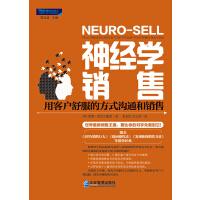 神经学销售 : 用客户舒服的方式沟通和销售