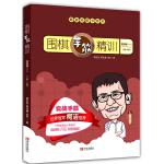 围棋手筋精训・提高篇(下)(1段~3段)