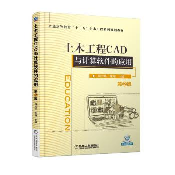 土木工程CAD与计算软件的应用 第2版