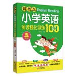 新概念小学英语阅读强化训练100篇(五年级)扫二维码同步音频