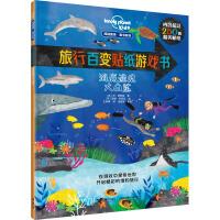 海底遇见大白鲨(孤独星球 童书系列 旅行百变贴纸游戏书)