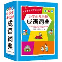 小学生多功能成语词典 彩图版 小开本 学生专用辞书工具书