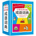 小学生多功能成语词典 彩图版 小开本 新课标学生专用辞书工具书