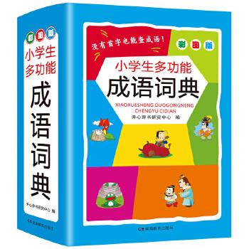 小学生多功能成语词典 彩图版 小开本 新课标学生专用辞书工具书 彩图版,收词充分,功能丰富,成语选自小学语文教材。