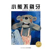 *小熊不刷牙(精)/海豚绘本花园两三岁宝宝看的绘本正版精装故事书儿童阅读的3-5-6周岁硬皮精装适合中大班幼儿硬壳好习