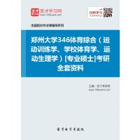 2022年郑州大学346体育综合(运动训练学、学校体育学、运动生理学)[专业硕士]考研全套资料复习汇编(含:本校或全国名