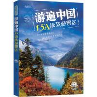 【二手旧书9成新】游遍中国5A级旅游景区-钱浩 北京联合出版公司-9787550273108