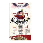 【正版直发】风物特产博览 李志伟,雷晶 9787563712618 旅游教育出版社