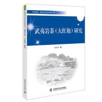 【新书店正版】武夷岩茶(大红袍)研究陈德华中国科学技术出版社9787504668585
